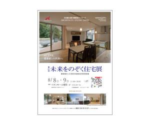 chikushidaini150808